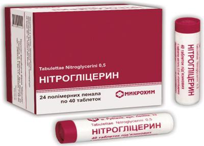 стенокардия диабет нитроглицерин