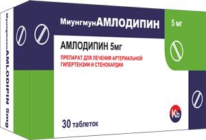 препарат от давления Амлодипин